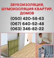 Шумоизоляция Луганск. Шумоизоляция цена по Луганску.