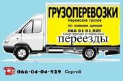 Грузоперевозки по городу,  области,  Украине и РФ