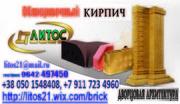 Кирпич облицовочный Литос - доставка и большие скидки