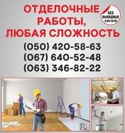 Отделочные работы в Луганске,  отделка квартир Луганск