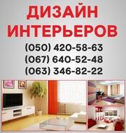 Дизайн интерьера Луганск,  дизайн квартир в Луганске,  дизайн дома