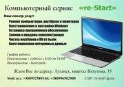 Ремонт ПК,  ноутбуков и мониторов. Компьютерный сервис