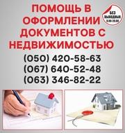 Узаконение земельных участков в Луганск,  оформление документации