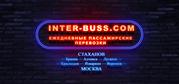 Автобус Луганск Москва INTER-BUSS