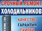 Ремонт холодильников,  стиральных машин и др Луганск