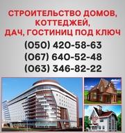 Строительство домов Луганск. Дома под ключ в Луганске.
