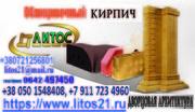 Продаём облицовочный кирпич «ЛИТОС»