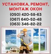 Пластиковые окна Луганск,  установка металлопластиковых окон Луганск,  р