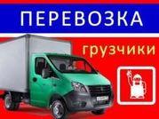 Переезды Грузоперевозки Грузчики с АВТО и БЕЗ город обл РФ
