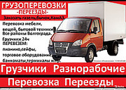 Переезды Грузоперевозки Грузчики  город обл РФ