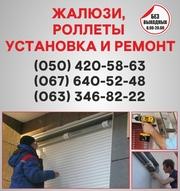 Жалюзи,  ролеты Луганск,  установка жалюзи,  ролетов по Луганску,  ремонт