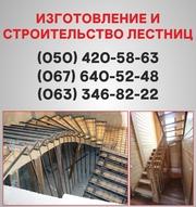 Деревянные,  металлические лестницы Луганск. Изготовление лестниц