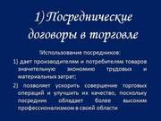 Товары из РФ,  работа через НКО ЦМР Банк