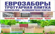 Предлагаем еврозабор и тротуарную плитку в Луганске