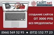 COздание,  разработка,  продвижение сайтов,  интернет магазинов